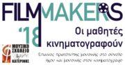 Filmakers – Οι «Κινηματογραφικές» επιτυχίες του Μουσικού Σχολείου Κατερίνης