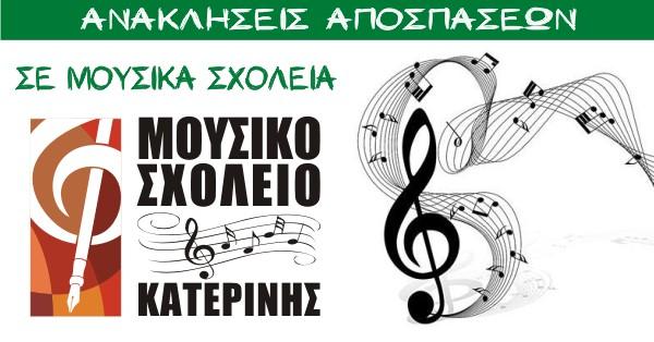 Ανακλήσεις απόσπασης εκπαιδευτικών σε Μουσικά Σχολεία