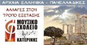 Τι αλλάζει στην εξέταση των Αρχαίων Ελληνικών στις Πανελλαδικές του 2019