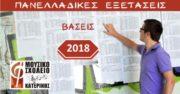 Πότε θα ανακοινωθούν οι βάσεις του 2018