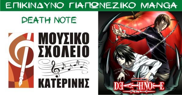 Death Note - Επικίνδυνο γιαπωνέζικο manga