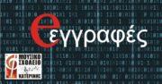 Κατ' εξαίρεση e-eggrafes για ΓΕ.Λ. και ΕΠΑ.Λ.