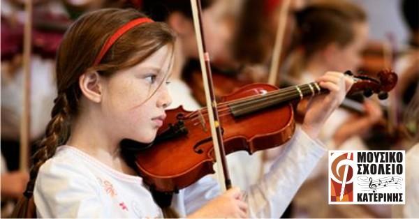 Εισαγωγή στα Μουσικά σχολεία
