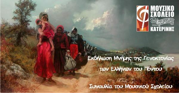 Εκδήλωση Μνήμης της Γενοκτονίας των Ελλήνων του Πόντου
