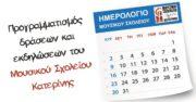 Ημερολόγιο Μουσικού Σχολείου Κατερίνης