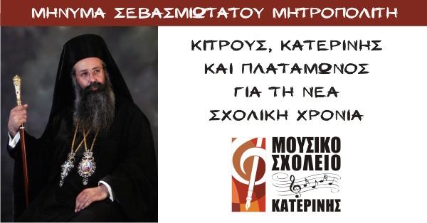 Μήνυμα Σεβασμιωτάτου Μητροπολίτη Κίτρους, Κατερίνης και Πλαταμώνος Κ. Γεωργίου για τη νέα σχολική χρονιά