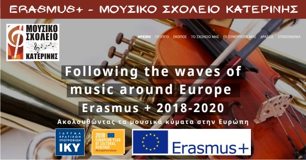 Συμμετοχή του Μουσικού Σχολείου Κατερίνης σε πρόγραμμα ERASMUS+