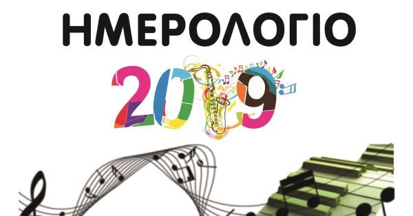 Ημερολόγιο Μουσικού Σχολείου Κατερίνης 2019
