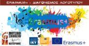 Erasmus+ Διαγωνισμός λογότυπου