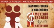 Αρχαιρεσίες Συλλόγου Γονέων - Ενημέρωση