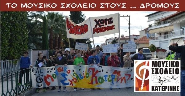 Πανελλήνια ημέρα διαμαρτυρίας μουσικών σχολείων