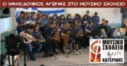 Το Μουσικό Σχολείο τιμά τον Μακεδονικό αγώνα