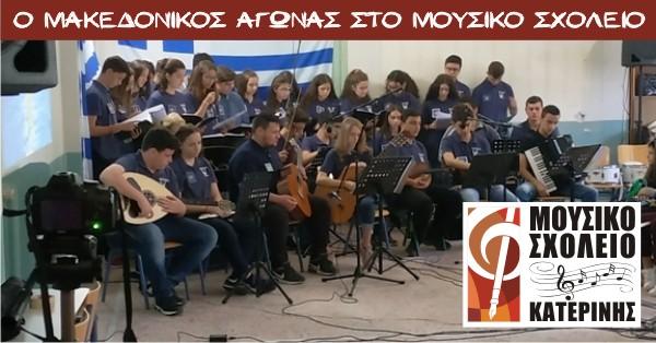 Γιορτή Μακεδονικού Αγώνα - Μουσικό Σχολείο Κατερίνης