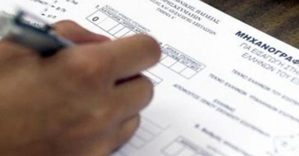 Πανελλήνιες: Τι ισχύει για τους υποψήφιους με σοβαρές παθήσεις