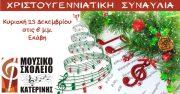 Χριστουγεννιάτικη συναυλία του Μουσικού Σχολείου Κατερίνης