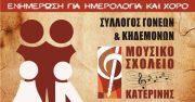 Ενημέρωση για ημερολόγια και ετήσιο χορό Μουσικού Σχολείου