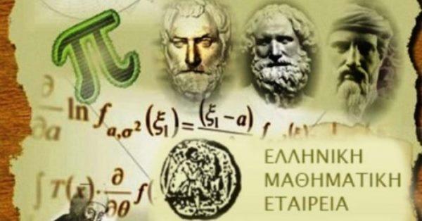 Διάκριση μαθητών Μουσικού Σχολείου σε διαγωνισμό μαθηματικών