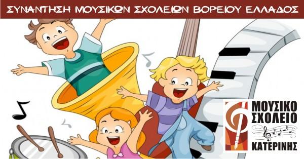 Συνάντηση Μουσικών Σχολείων Βορείου Ελλάδος