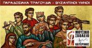 Παραδοσιακά τραγούδια – Βυζαντινοί ύμνοι