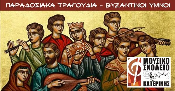 Παραδοσιακά τραγούδια - Βυζαντινοί ύμνοι