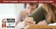 Πρόγραμμα ενδοσχολικών εξετάσεων Μουσικού Σχολείου Κατερίνης