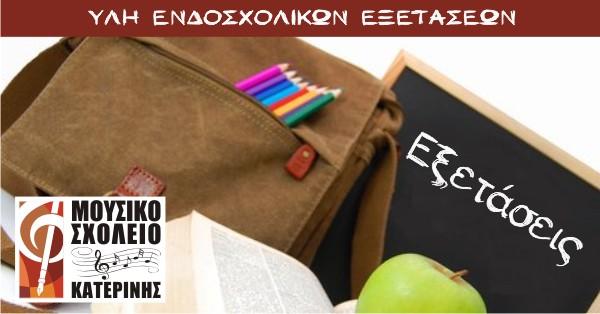 Ύλη ενδοσχολικών εξετάσεων Μουσικού Σχολείου Κατερίνης
