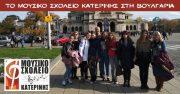 To Μουσικό Σχολείο Κατερίνης στη Βουλγαρία