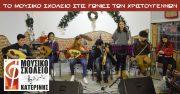 Το Μουσικό Σχολείο στις γωνιές των Χριστουγέννων