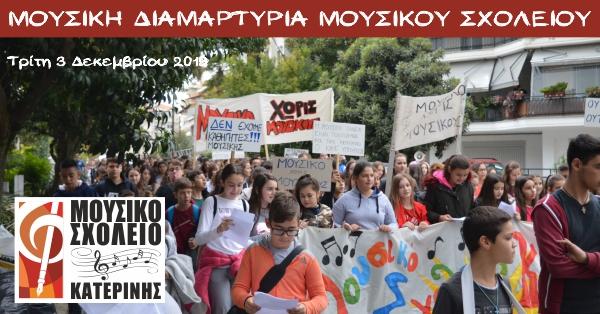 Πορεία διαμαρτυρίας Μουσικού Σχολείου Κατερίνης