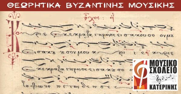 Θεωρητικά Βυζαντινής Μουσικής