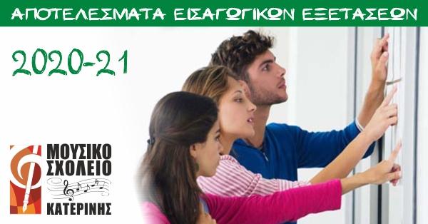 Αποτελέσματα εισαγωγικών εξετάσεων Μουσικού Σχολείου 2020