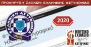 Προκήρυξη σχολών Ελληνικής Αστυνομίας