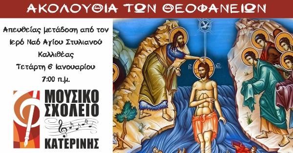 Η ακολουθία των Θεοφανείων σε απευθείας μετάδοση