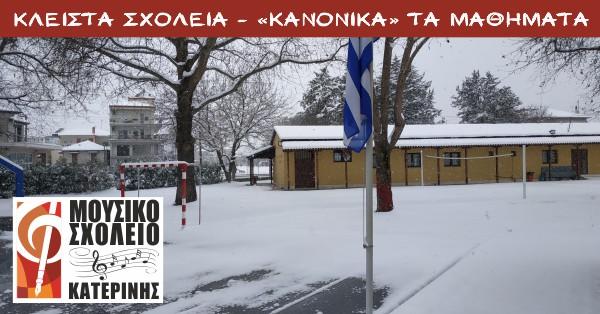 """Κλειστά τα σχολεία ... """"κανονικά"""" τα μαθήματα"""